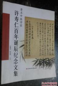 二手正版 著名中医学家许寿仁百年诞辰纪念文集 9787539044958
