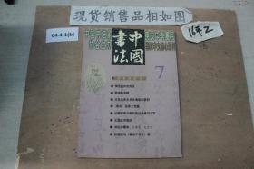 中国书法2000年第7期