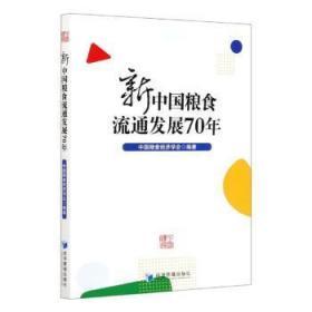 全新正版图书 新中国粮食流通发展70年 中国粮食经济学会 经济管理出版社 9787509675663书海情深图书专营店