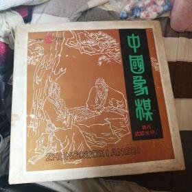二仙牌中国象棋