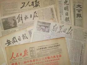 原版河南日报1988年12月29日