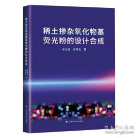 稀土掺杂氧化物基荧光粉的设计合成--{b1441570000183425}