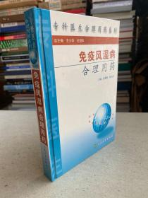 免疫風濕病合理用藥——??漆t生合理用藥系列(精裝本)