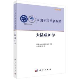 {全新正版现货} 大陆成矿学 9787030621719 国家自然科学基金委员