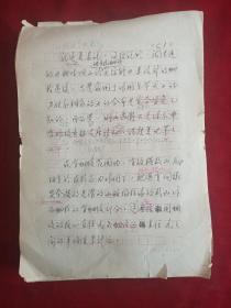 马庆如手稿(太原工学院教授、国内知名钢结构专家)关于钢结构,16开214页
