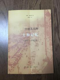 一个犹太人的上海记忆1927-1952