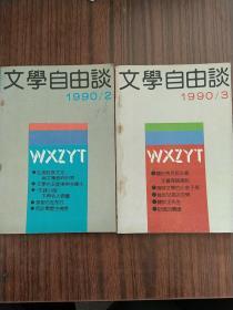 文学自由谈1990年第2-3合售