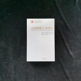 汉藏佛教艺术研究:第二届西藏考古与艺术国际学术研讨会论文集