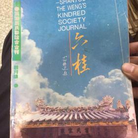 六桂(创刊号)——潮汕翁氏联宜会会刊
