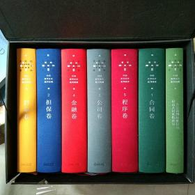 """中国商事诉讼裁判规则(精装套书全7册)(""""天同码""""系列)"""