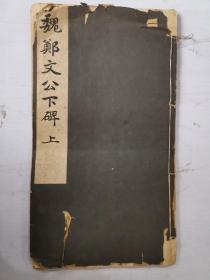 昭和18年魏郑文公下碑(上)