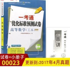 全新正版 00023 0023高等数学(工本) 一考通优化标准预测试卷 赠押题串讲小抄掌中宝小册子