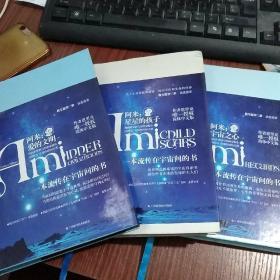 阿米 星星的孩子+爱的文明+宇宙之心 全三册合售