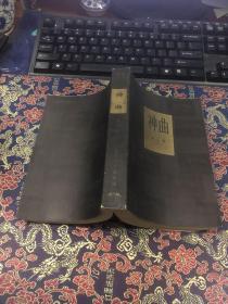 神曲 人民文学出版社