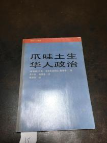 爪哇土生华人政治.1917~1942
