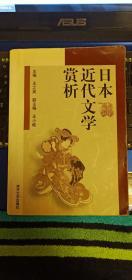 日本近代文学赏析