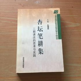 杏坛笔耕集:二期课改的思考与实践