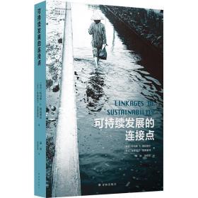 城市与生态文明丛书:可持续发展的连接点