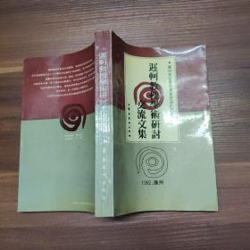 迟轲教授学术研讨交流文集:1992--92年一版一印