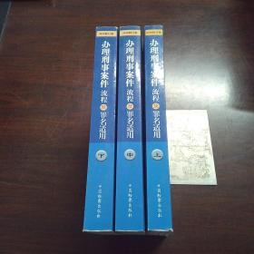 办理刑事案件流程及罪名适用(套装上中下册)(2010修订版)