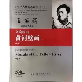 当代华人作曲家曲库(第二辑):交响组曲《黄河壁画》(Op.57)