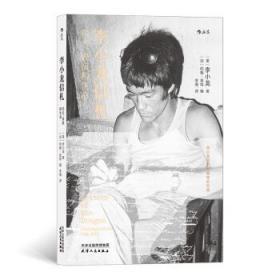 李小龙信札:功夫、表演和生命