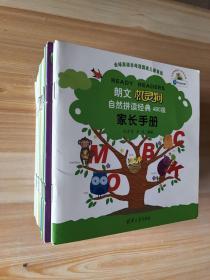 朗文机灵狗自然拼读经典ABC级 点读版 55本