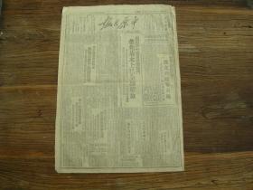 《中原日报》(郑州发行) 1949年2月25日,解放耀县蒲城;云南解放西畴、砚山、马关、广南、罗平、屏边、石屏