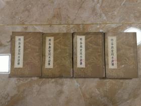 明容与堂刻本水浒传(4册全),图画多幅,影印本!可提供发票