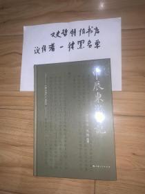 甲辰东游日记(中国近现代日记丛刊 精装 全一册)