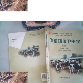 """【正常发货~】家畜环境卫生学(第三版)/普通高等教育""""十五""""国"""