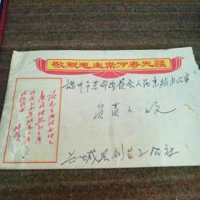 文革信封,林彪题词,样板戏邮票,