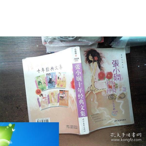 纸质现货!张小娴十年经典文集 小说卷1面包树系列张小娴97875387