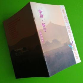 中国怀宁旅游指南