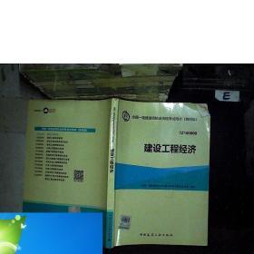 纸质现货!建设工程经济  第四版.... .....全国一级建造师执业资