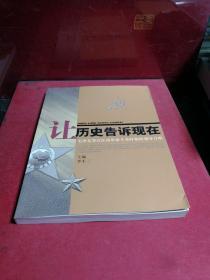 让历史告诉现在:毛泽东等在江西革命斗争时期的领导方略