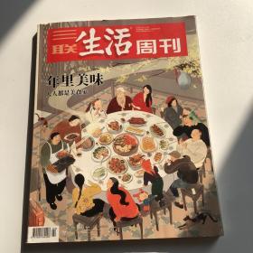三联生活周刊 2020年2、3期合刊