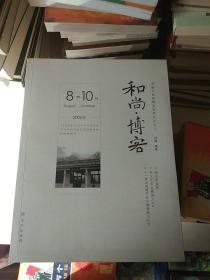 和尚博客 学诚大和尚博客龙泉日记之三。