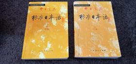 中日交流标准日本语 中级 上下