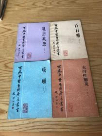 百病中医自我疗养丛书