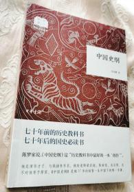 中国史纲(一版一印)国民阅读经典