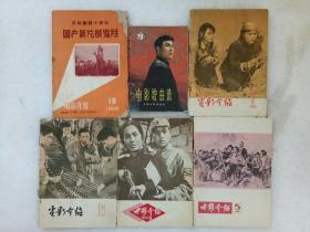 《电影介绍》《电影歌曲选》等6册合售  1959~1966年 详见实拍图片
