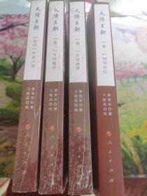大隋王朝(彩绘融媒版)