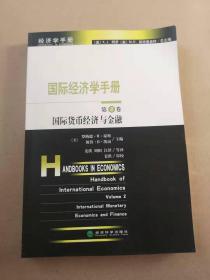 国际经济学手册2
