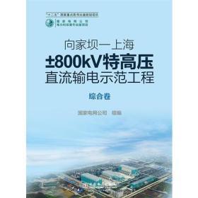 向家坝—上海±800kV特高压直流输电示范工程 综合卷