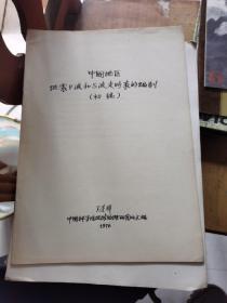 中国地区地震P波和S波走时表的编制  初稿