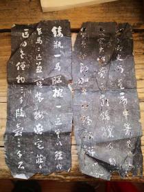 旧拓刘墉书法9张  (所有内容见图,品不好)
