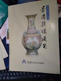 80/90年代左右 (景德镇十大瓷厂)江西省陶瓷进出口公司· 陈设瓷(产品图片)韩文版.