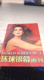 环球银幕画刊1995年第1期