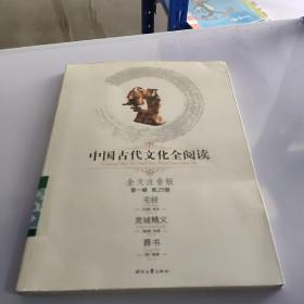 宅经/灵城精义/葬书:中国古代文化全阅读全文注音版(第一辑第25册)